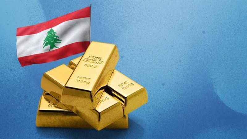 ذَهَبُ لبنان.. هل ذَهَبَ؟