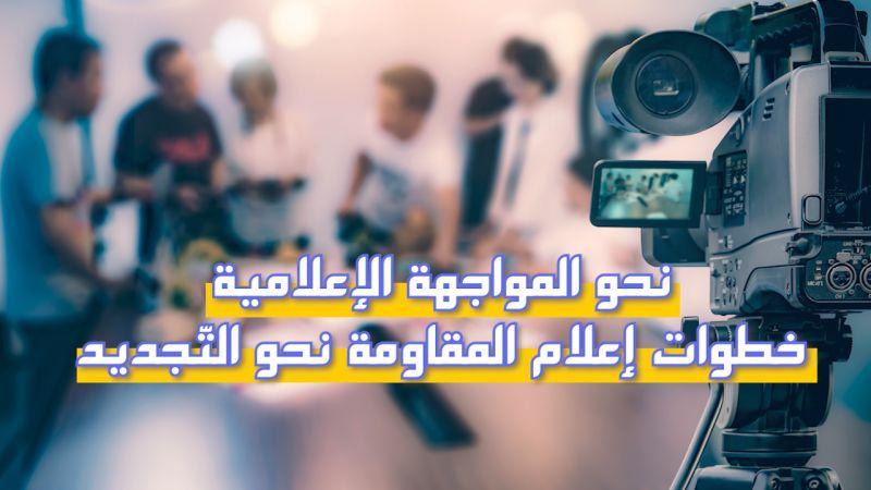 نحو المواجهة الإعلامية