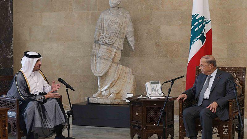 وزير الخارجية القطري زار عون وبري: مستعدُّون للمساعدة على حل أزمات لبنان