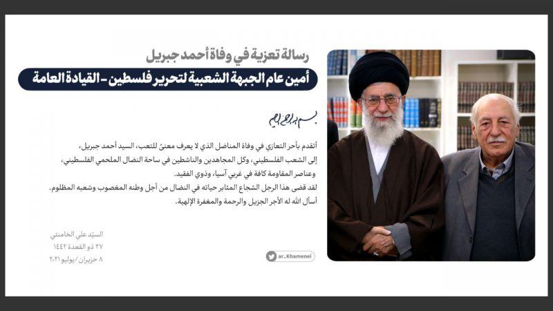 الإمام الخامنئي يعزّي بوفاة القائد جبريل: قضى حياته في النضال