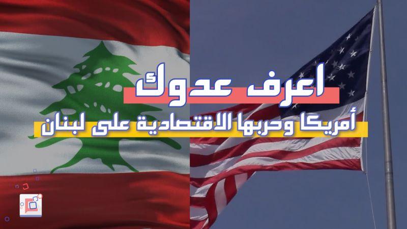 اعرف عدوك.. أمريكا وحربها الاقتصادية على لبنان