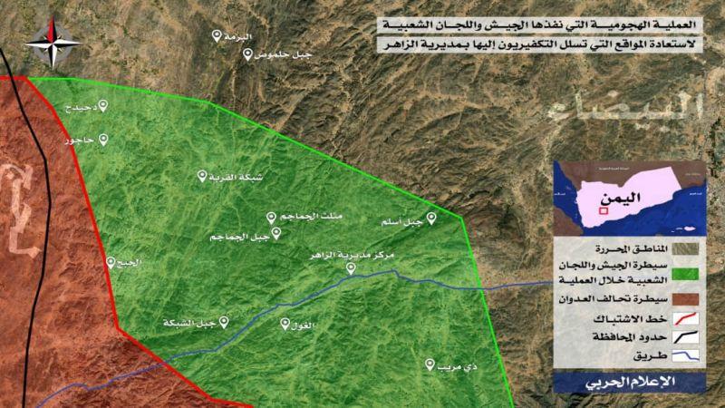 فيديو.. عملية واسعة للجيش اليمني واللجان الشعبية ضد التكفيريين في البيضاء
