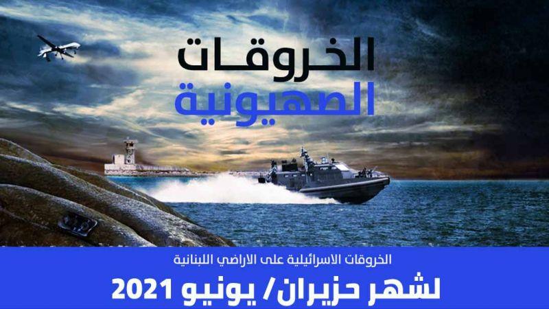 الخروقات الصهيونية للسيادة اللبنانية عن شهر حزيران/ يونيو 2021
