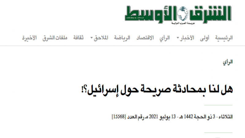 هذيان في الإعلام السعودي: على اللبنانيين التطبيع مع العدو