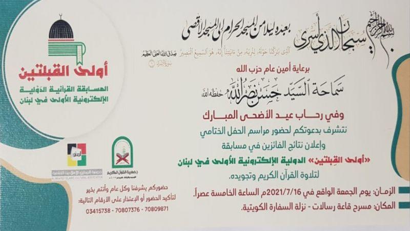 """""""أولى القبلتين"""" حفل قرآني برعاية الأمين العام لحزب الله السيد حسن نصرالله يوم الجمعة"""
