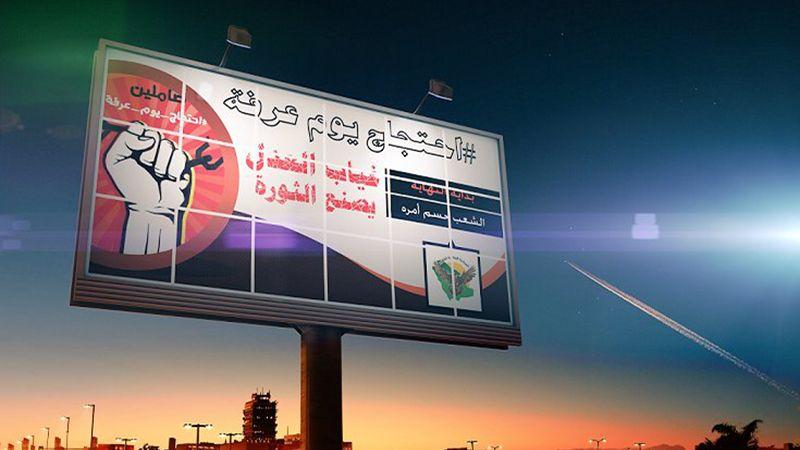احتجاجات داخل المملكة للإطاحة بحكم آل سعود