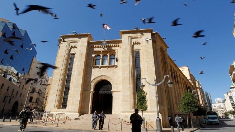 لبنان: مجلس النواب يرد على حملة استهدافه ويدعو القضاء للتحرك