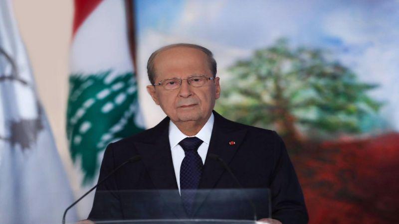 الرئيس عون: لإعلام الأمم المتحدة باستمرار انتهاكات العدو لسيادة لبنان