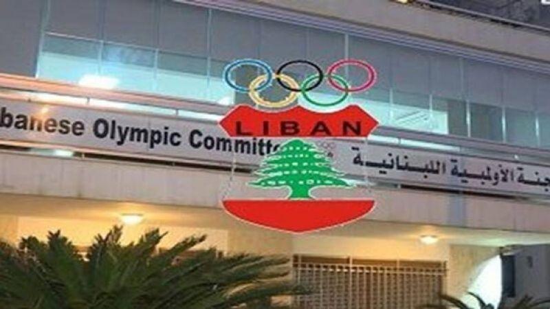 البعثة اللبنانية في طوكيو تنتظم بالقرية الأولمبية وجدول المنافسات يبدأ الإثنين المقبل