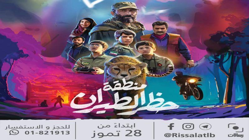 """""""منطقة حظر الطيران"""" فيلم للناشئة والعائلات"""