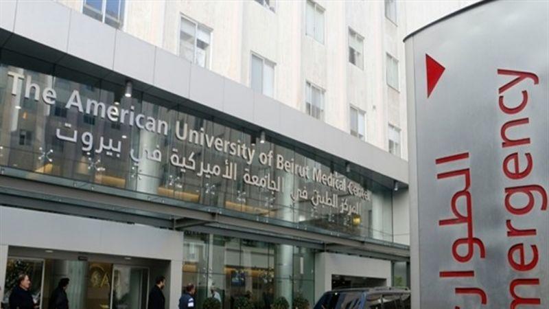 ماذا يجري في مستشفى الجامعة الأمريكية في بيروت؟