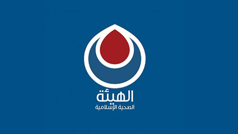 الهيئة الصحية الإسلامية رداً على اتهامات الطبش الكاذبة: عدوان وتهديد يبيح دم الفرق الإنسانية