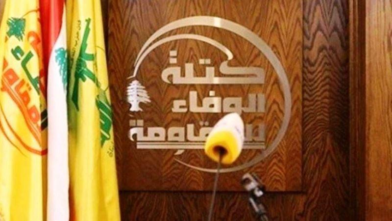 """""""الوفاء للمقاومة"""": قرار مصرف لبنان رفع الدعم عن المحروقات مرفوض"""