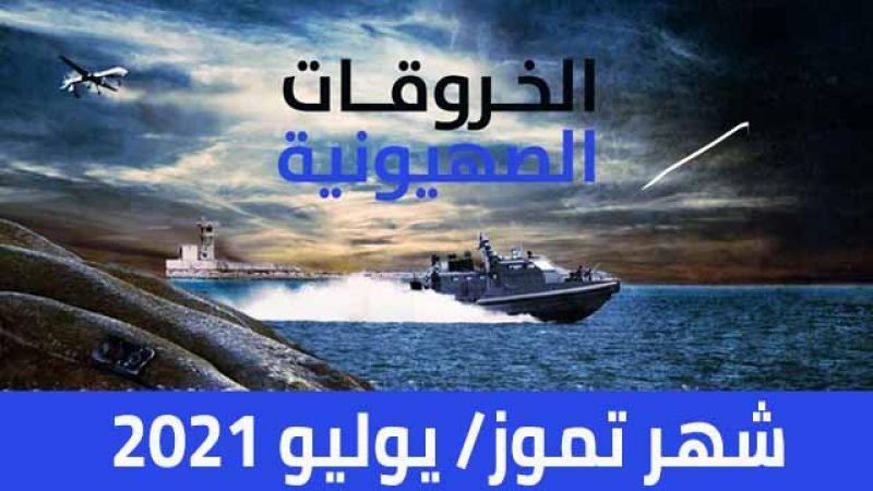 الخروقات الصهيونية للسيادة اللبنانية عن شهر تموز/ يوليو 2021