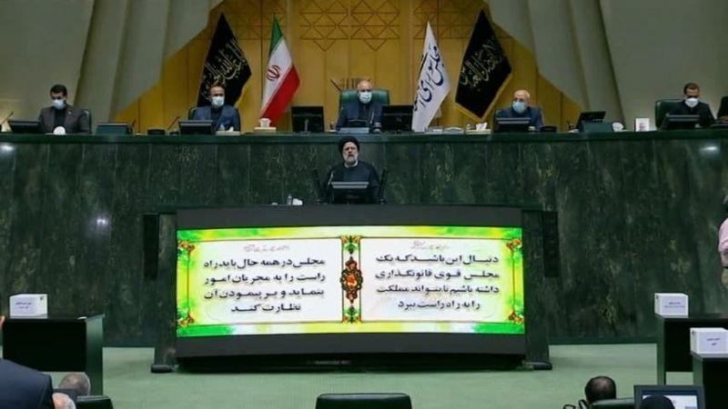 إيران: حكومة السيد رئيسي تنالُ الثّقة