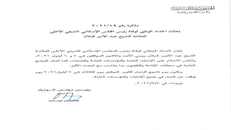 إعلان الحداد الوطني وتنكيس الأعلام لوفاة الشيخ قبلان