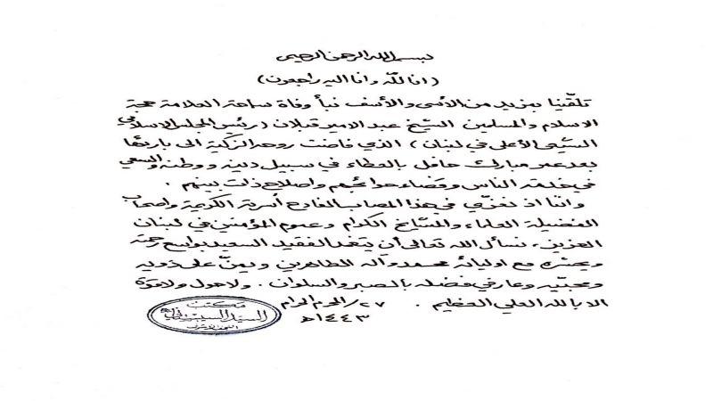 السيد السيستاني معزّيًا بالشيخ قبلان: رحل بعد عمر مبارك حافل بالعطاء في سبيل دينه ووطنه