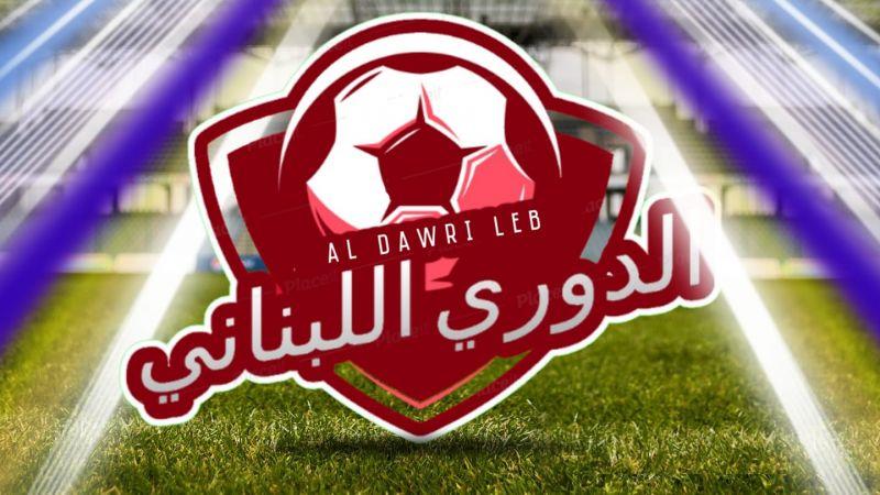 لا تأجيل للدوري اللبناني لكرة القدم والسبت المقبل أولى المباريات