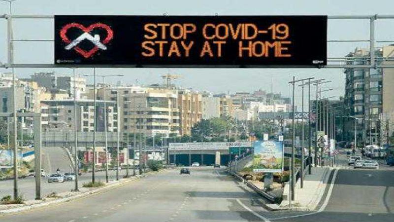 الوفيات تتزايد.. كورونا لبنان الى أين؟