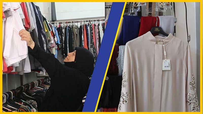 في ظل الأزمة الاقتصادية: الألبسة سلعة أساسية أم كمالية؟