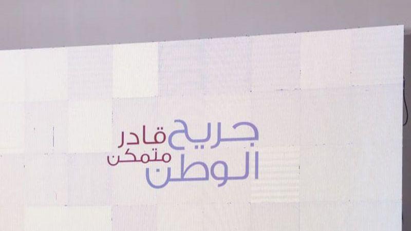 """مشروع """"جريح الوطن"""".. سنواتٌ من العمل الجاد في سبيل الجرحى السوريين"""