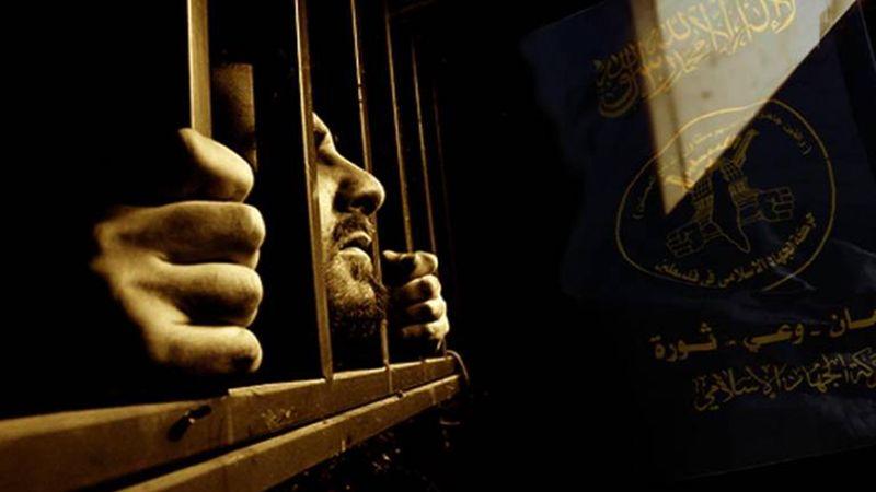 أسرى الجهاد الإسلامي يُقلقون مصلحة سجون العدو