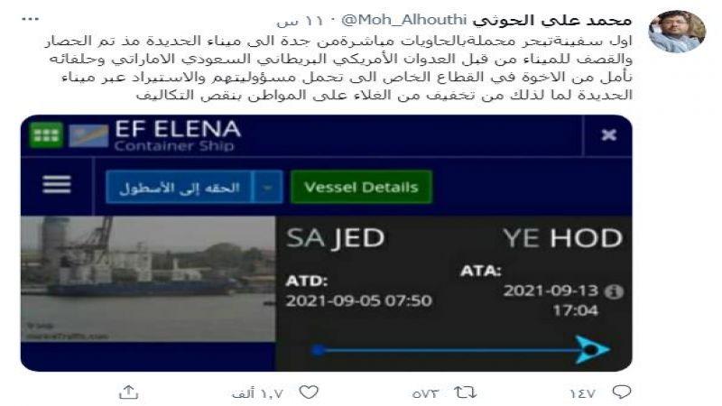 الحوثي: أول سفينة حاويات تبحر مباشرة من جدة إلى ميناء الحديدة