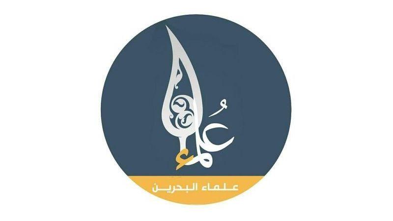 علماء البحرين: لعدم التَّرحيب بمندوبي الشَّيطان
