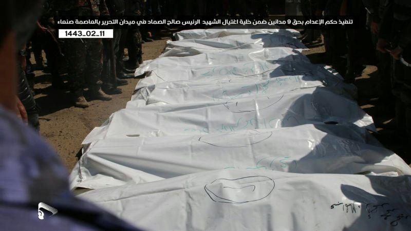 اليمن: إعدام متورّطين في اغتيال الرئيس الصماد