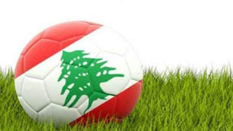 الدوري اللبناني لكرة القدم: تعادلات بمباريات الأسبوع الثاني