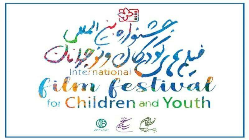 إيران: أكثر من 500 فيلم يُشارك في مهرجان الأطفال واليافعين السينمائي