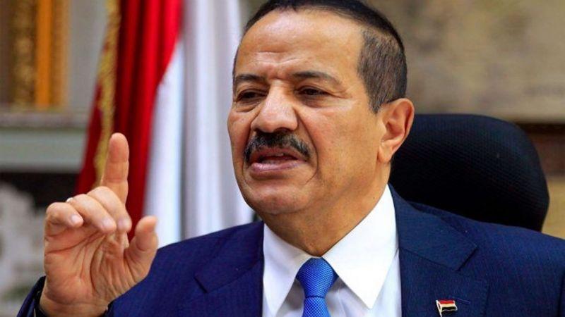 وزير الخارجية اليمني: على العدوان خلق بيئة جادة لعملية تفاوض سلمية