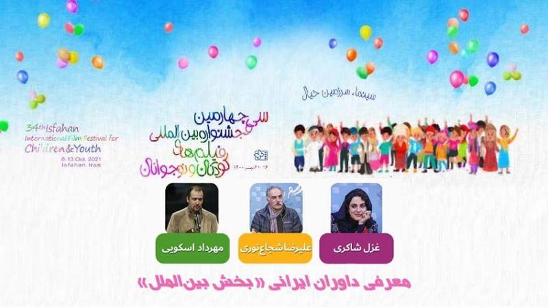 مهرجان الأطفال السینمائي بإيران يكشف عن حكام القسمین المحلي والدولي