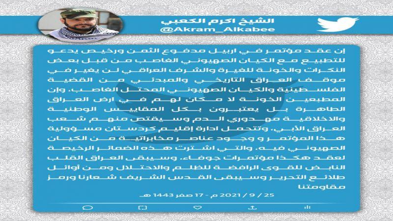 الشيخ الكعبي: لا مكان للمطبعين الخونة في العراق وسيبقى القدس الشريف شعارنا ورمز مقاومتنا