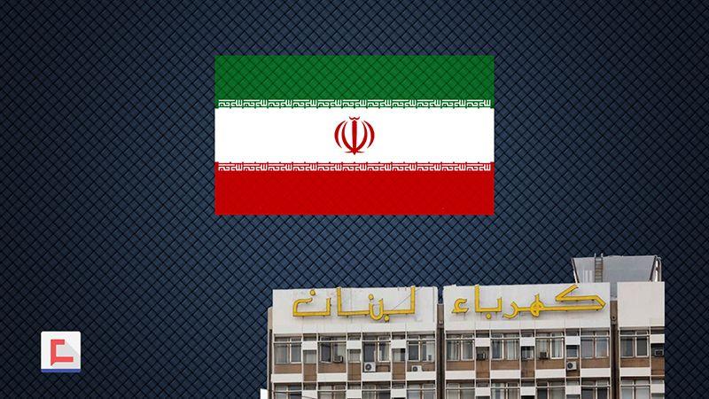 تفاصيل العرض الايراني للكهرباء وما يوفّره على الخزينة