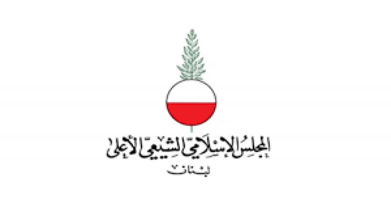 المجلس الاسلامي الشيعي الأعلى يحذر من تسييس قضية مرفأ بيروت وطمس الحقيقة