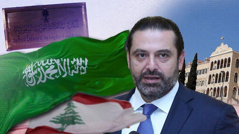 السياسة السعودية في لبنان: Game Over