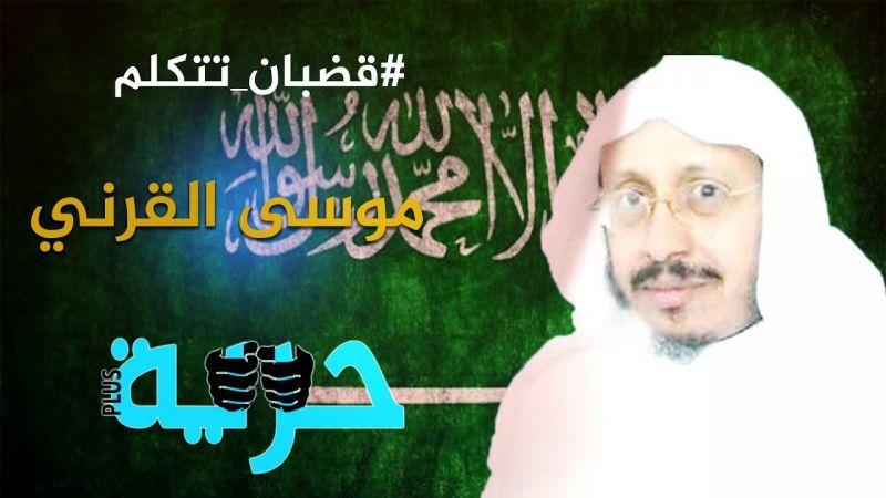 نقل معتقل سعودي الى مستشفى الأمراض العقلية بعد تعذيبه 12 عامًا