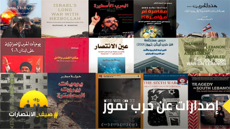 أصداء حرب تموز 2006 في كتب عربية وأجنبية