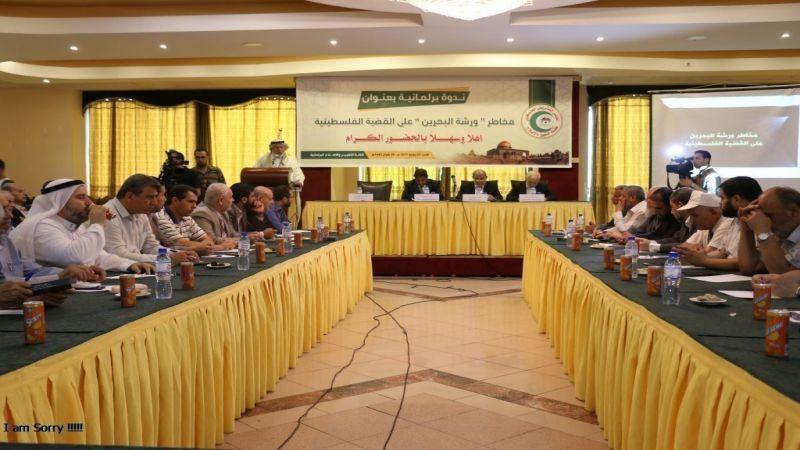 """مؤتمر في غزة حول مخاطر """"ورشة البحرين"""": رشوة مالية لإنهاء فلسطين"""