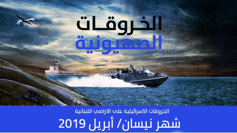 الخروقات الصهيونية للسيادة اللبنانية لشهر نيسان/ابريل 2019