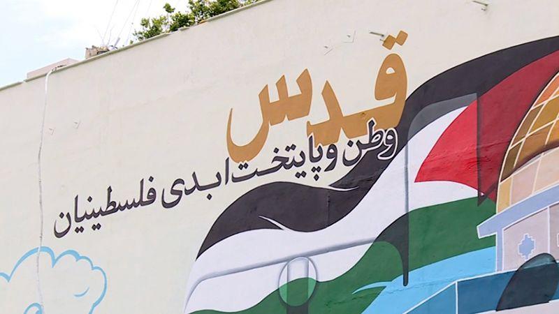 فلسطين حاضرة في الوجدان كما في شوارع وجدران ايران