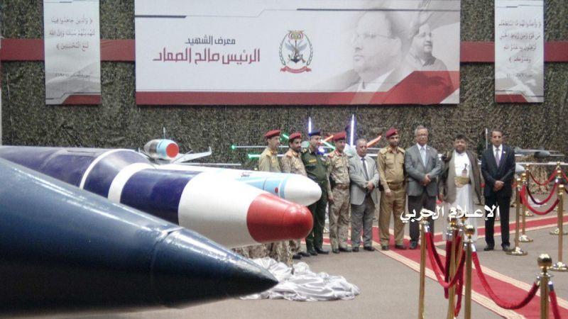 معرض الشهيد الصماد للصناعات العسكرية اليمنية.. مسار التغيير الاستراتيجي