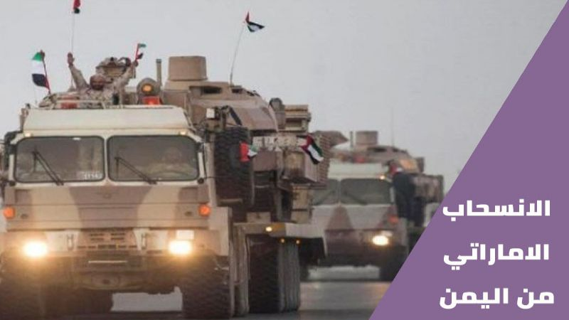 محاولة الإمارات الأخيرة قبل الهزيمة الكبرى في اليمن..
