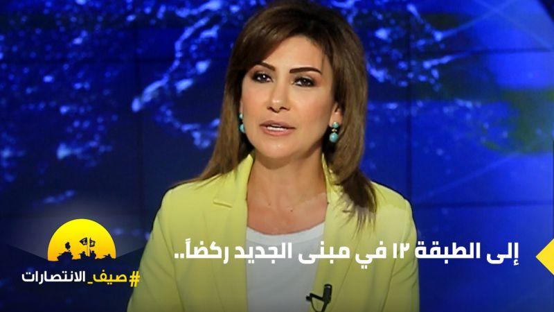 سمر أبو خليل: من أجمل لحظات حرب تموز...