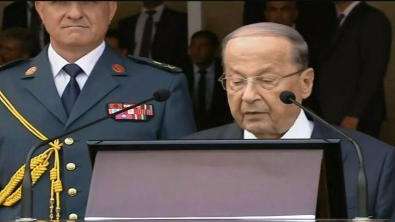 الرئيس عون في عيد الجيش: أمن لبنان خطٌ أحمر