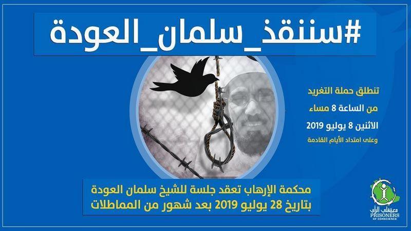 مغرّدون يُطلقون حملة لإنقاذ سلمان العودة من الإعدام