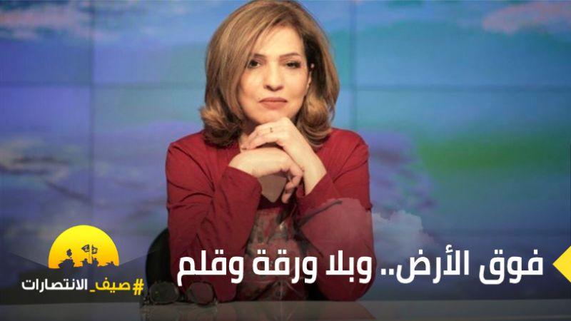 المقابلة الأولى للسيد نصر الله بعد الحرب.. مريم البسام بلا ورقة ولا قلم