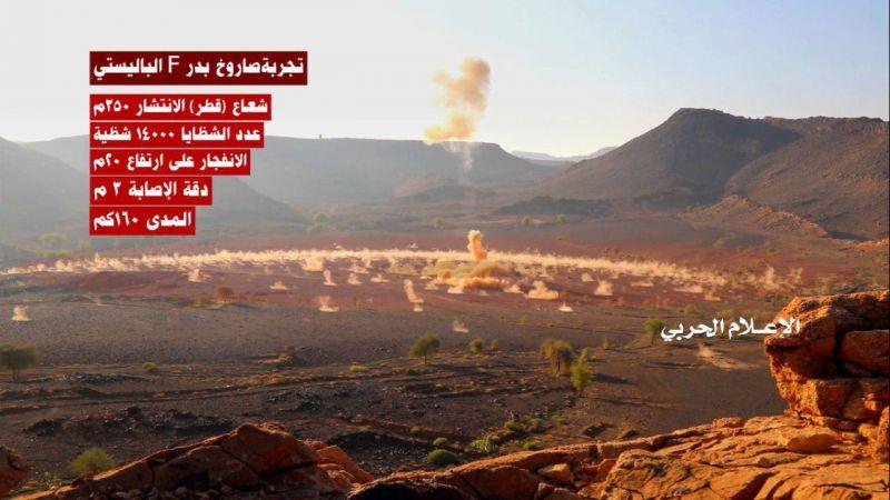 اليمن: 45 قتيلًا وعشرات الجرحى بضربة باليستية على تجمعات مرتزقة العدوان قبالة نجران