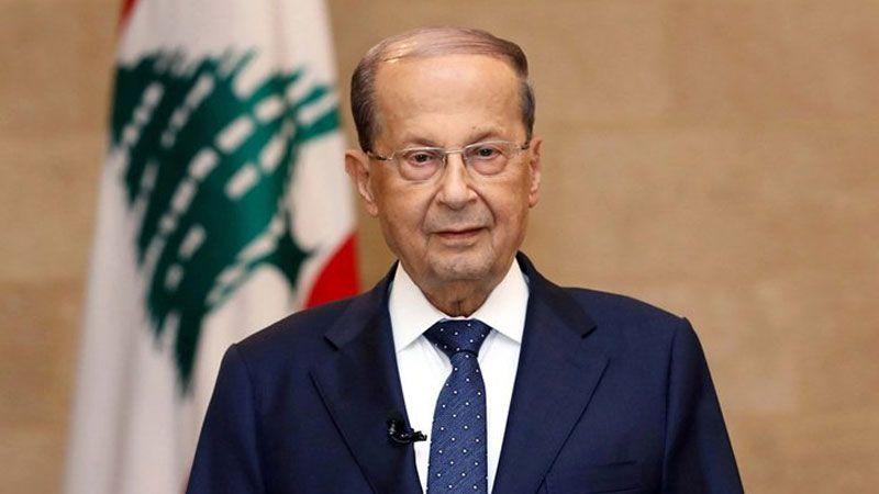 الرئيس عون: لا تهاون مع الارهاب بكافة أشكاله